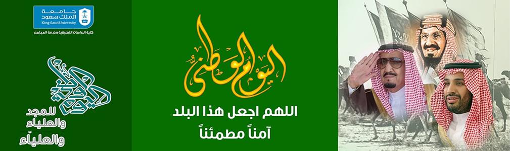 اليوم الوطني 88  -  اللهم اجعل هذا البلد آمنا...