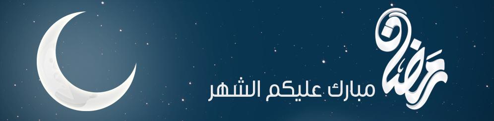 رمضان -