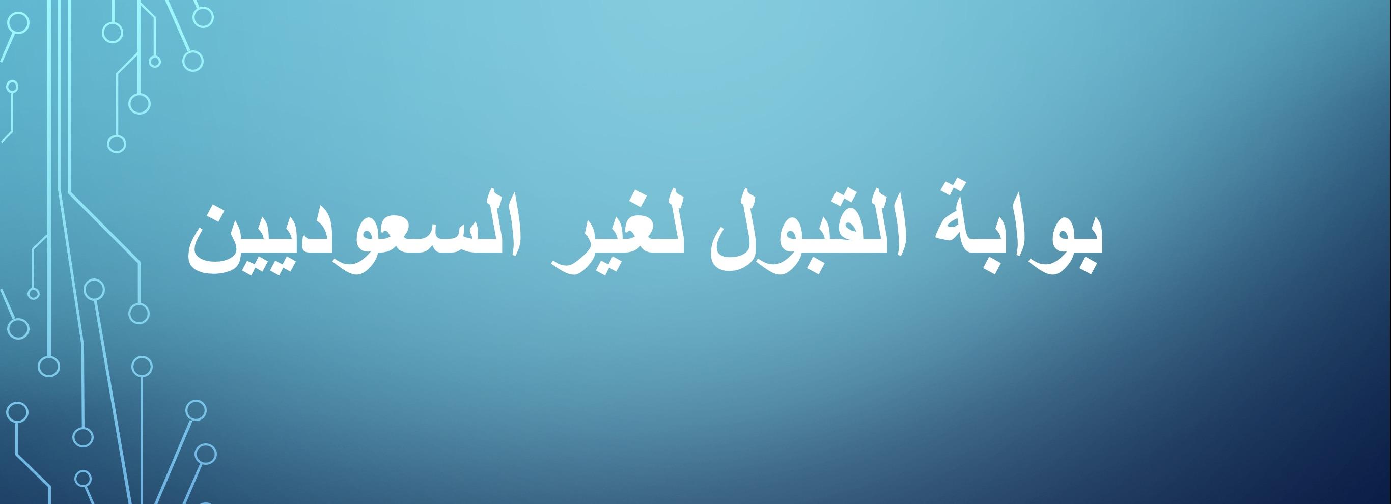 بوابة القبول لغير السعوديين