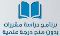 برنامج دراسة مقررات بدون منح درجة علمية