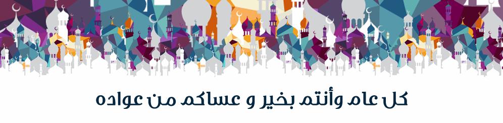 عيد الفطر - يسر منسوبي كلية الدراسات...